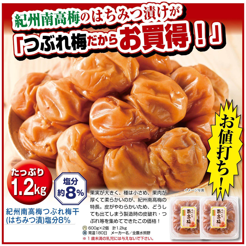 紀州南高梅つぶれ梅干(ハチミツ漬)塩分8% 1.2kg