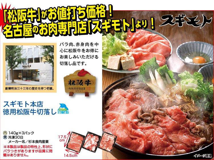 スギモト本店徳用松阪牛切落し140g×3パック