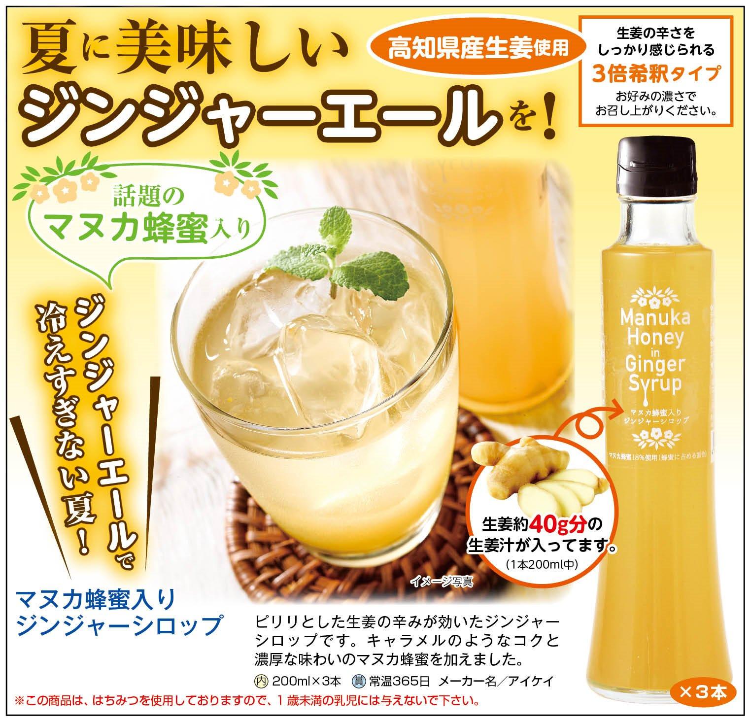 マヌカ蜂蜜入りジンジャーシロップ200ml×3本