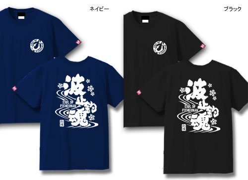 ソウル・オブ・フィッシャーマン フィッシングTシャツ / 極太の個性的な筆文字で、釣りの世界をデザイン、40種類から選べる!