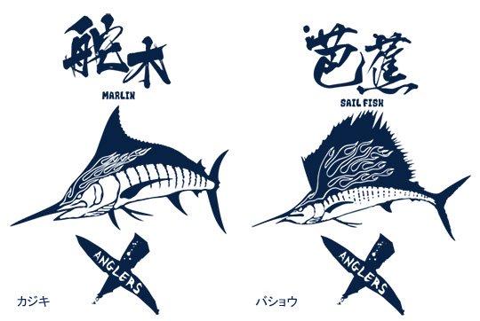 X-ANGLERS ver.2 フィッシングポロシャツ / クールなファイヤーパターンと漢字で、人気の釣り魚をデザイン、23魚種から選べる!