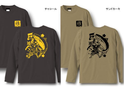 雅(みやび) FISHER フィッシング長袖Tシャツ / 迫力満点の浮世絵テイストで釣りの世界を粋に再現、4種類のデザインから選べる!