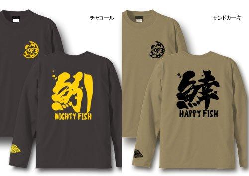 和縁起 フィッシング長袖Tシャツ / 魚へんに様々な漢字を組み合わせた、独特の和テイスト釣りデザイン、8種類から選べる!