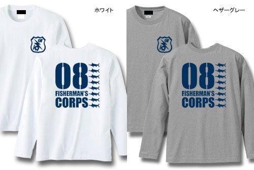 08 Fisherman's Corps フィッシング長袖Tシャツ / フィッシングをクールなミリタリーテイストにデザイン、人気の28魚種から選べる!