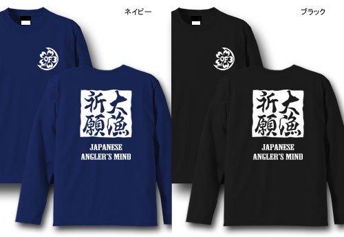 落款フィッシング長袖Tシャツ / 釣りにまつわる様々な言葉を粋な和テイストにデザイン、27種類から選べる!
