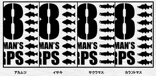 08 Fisherman's Corps フィッシングカッティングステッカー / フィッシングをクールなミリタリーテイストにデザイン、人気の28魚種から選べる!