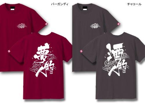 和釣人ver.2 フィッシングTシャツ / 40種類の粋な和テイストデザインで、あらゆる釣りスタイルをアピールできる!