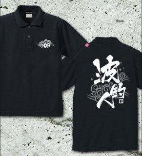 和釣人ver.2 フィッシングポロシャツ / 40種類の粋な和テイストデザインで、あらゆる釣りスタイルをアピールできる!