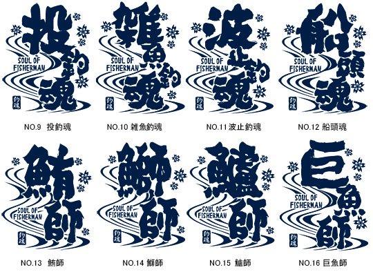 ソウル・オブ・フィッシャーマン フィッシングトレーナー / 極太の個性的な筆文字で、釣りの世界をデザイン、40種類から選べる!