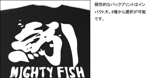 和縁起 フィッシングトレーナー / 魚へんに様々な漢字を組み合わせた、独特の和テイスト釣りデザイン、8種類から選べる!