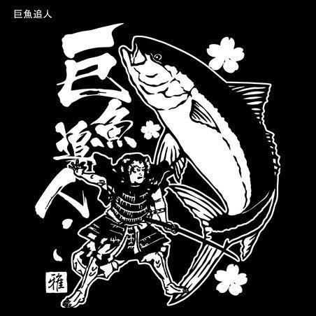 雅(みやび) FISHER フィッシングトレーナー / 迫力満点の浮世絵テイストで釣りの世界を粋に再現、4種類のデザインから選べる!