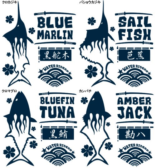 BURNIN' FISH フィッシングトレーナー / 釣り+和柄+アメリカンカジュアルを独自の世界観で表現したデザイン、25魚種から選べる!