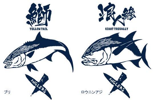 X-ANGLERS ver.2 フィッシングトレーナー / クールなファイヤーパターンと漢字で、人気の釣り魚をデザイン、23魚種から選べる!