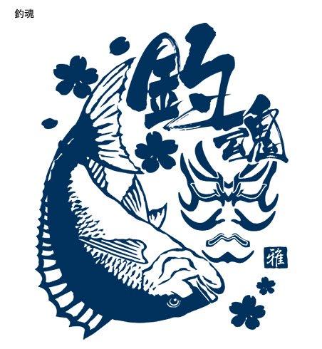雅(みやび) FISHER フィッシングパーカー / 迫力満点の浮世絵テイストで釣りの世界を粋に再現、4種類のデザインから選べる!