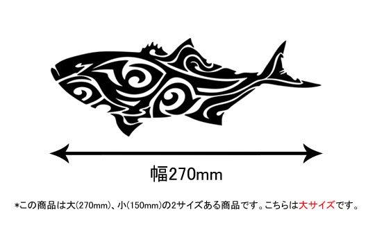 TRIBAL FINS フィッシングカッティングステッカー/大サイズ(幅270mm) / トライバルで、人気の釣り魚をスタイリッシュにデザイン、15種類から選べる!