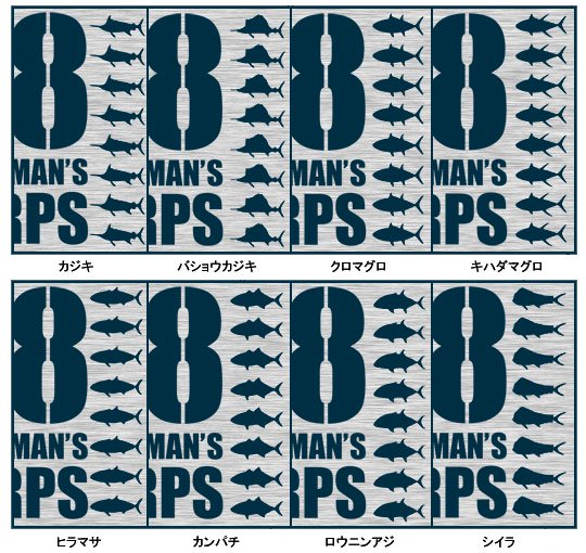08 Fisherman's Corps フィッシング ジップジャケット / フィッシングをクールなミリタリーテイストにデザイン、人気の28魚種から選べる!