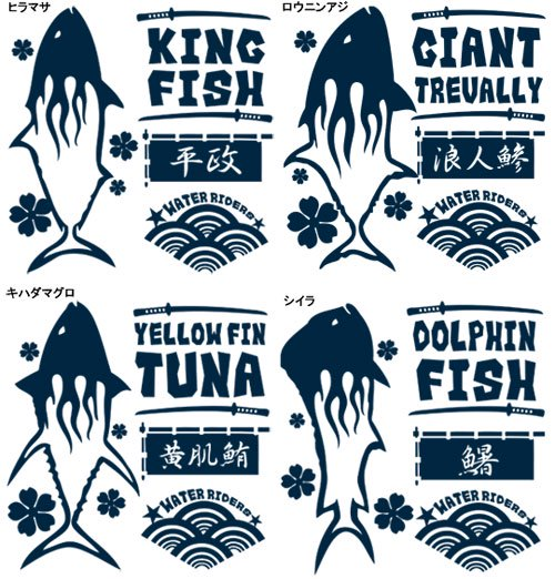 BURNIN'FISH フィッシング ジップジャケット / 釣り+和柄+アメリカンカジュアルを独自の世界観で表現したデザイン、25魚種から選べる!