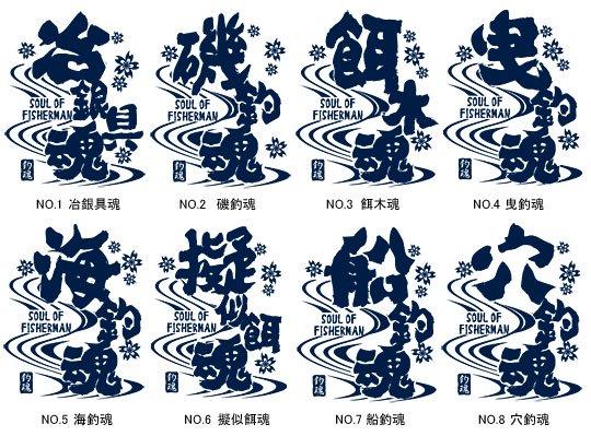 ソウル・オブ・フィッシャーマン フィッシング ジップジャケット / 極太の個性的な筆文字で、釣りの世界をデザイン、40種類から選べる!
