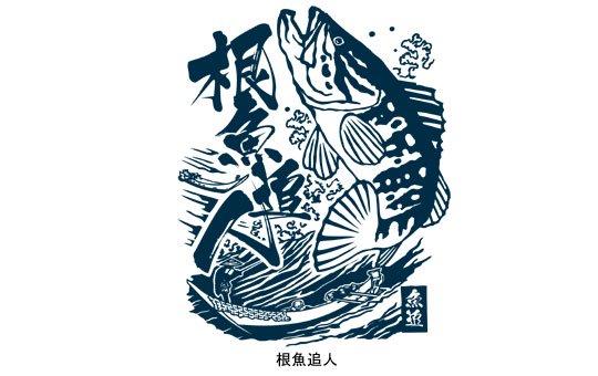 魚追人絵図 フィッシング ジップジャケット / 迫力満点の浮世絵テイストで魚と漁師達の格闘を描く、釣り魚7種から選べる!