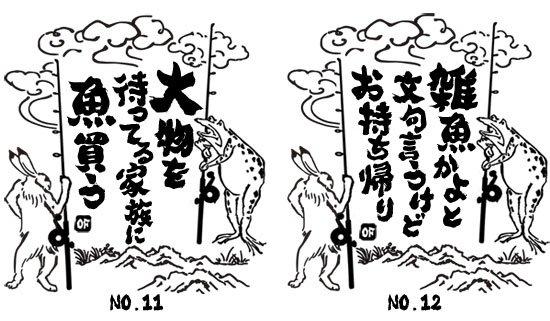 釣獣戯画 フィッシング長袖Tシャツ / コミカルな絵と文言で、