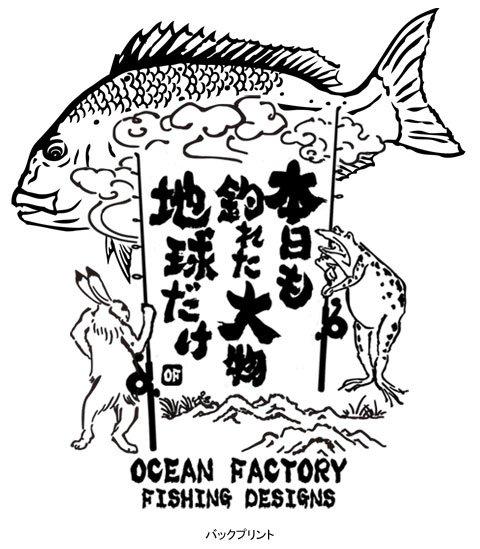 釣獣戯画 フィッシングパーカー / コミカルな絵と文言で、