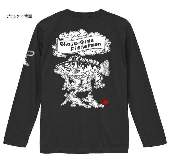 Choju-Giga Fisherman フィッシング長袖Tシャツ / 鳥獣戯画と釣りをコラボさせたコミカルなデザイン。4種類から選べる!