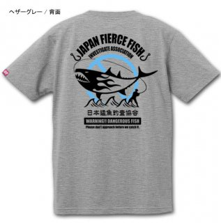 <img class='new_mark_img1' src='https://img.shop-pro.jp/img/new/icons5.gif' style='border:none;display:inline;margin:0px;padding:0px;width:auto;' />日本猛魚釣査協会 フィッシングTシャツ / ユーモアとクールなデザインセンスが融合した、架空のチームウェア。6種類から選べる!
