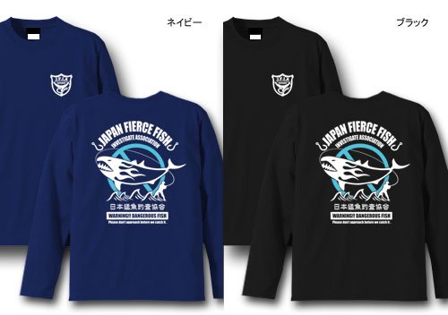 日本猛魚釣査協会 フィッシング長袖Tシャツ / ユーモアとクールなデザインセンスが融合した、架空のチームウェア。6種類から選べる!