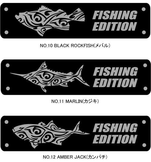 TRIBAL FINS フィッシング カーエンブレム / クールなトライバルデザインで釣り人であることを主張するエンブレム。15種類から選べる!!