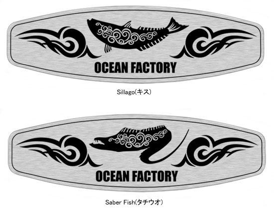 Ocean & Breaker メイホウ(MEIHO)バケットマウス用 カスタムエンブレム / 蓋の窪みにジャストフィットで、15文字までの無料名入れが可能!! カスタムに!!