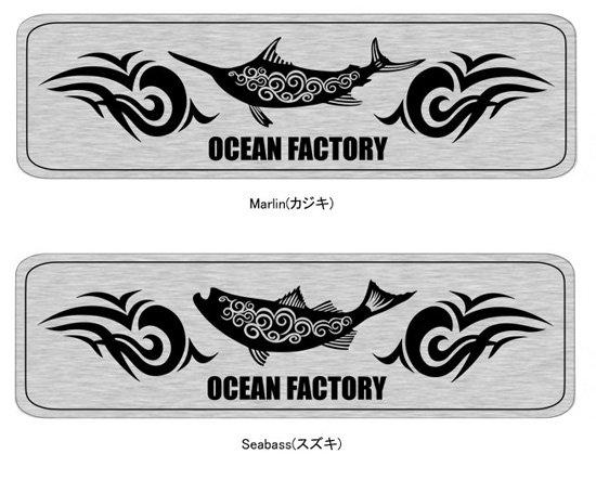 Ocean & Breaker 汎用 フィッシング・カスタムエンブレム / 15文字までの無料名入れが可能!! タックルボックスやクーラー、愛車のカスタムに!!