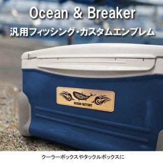 <img class='new_mark_img1' src='https://img.shop-pro.jp/img/new/icons5.gif' style='border:none;display:inline;margin:0px;padding:0px;width:auto;' />Ocean & Breaker 汎用 フィッシング・カスタムエンブレム / 15文字までの無料名入れが可能!! タックルボックスやクーラー、愛車のカスタムに!!