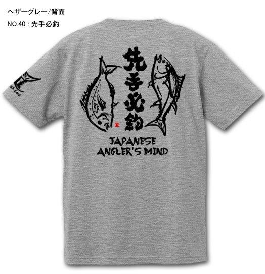 粋釣(すいちょう) フィッシングTシャツ / 釣りに関連する四字熟語を、毛筆調の和テイストでデザイン。60種類のデザインから選べる!