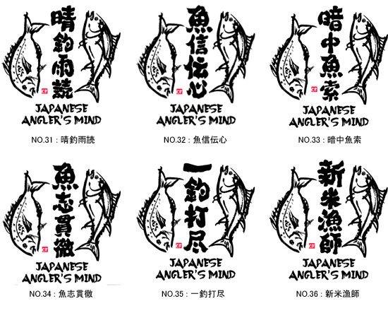 粋釣(すいちょう) フィッシングポロシャツ / 釣りに関連する四字熟語を、毛筆調の和テイストでデザイン。60種類のデザインから選べる!