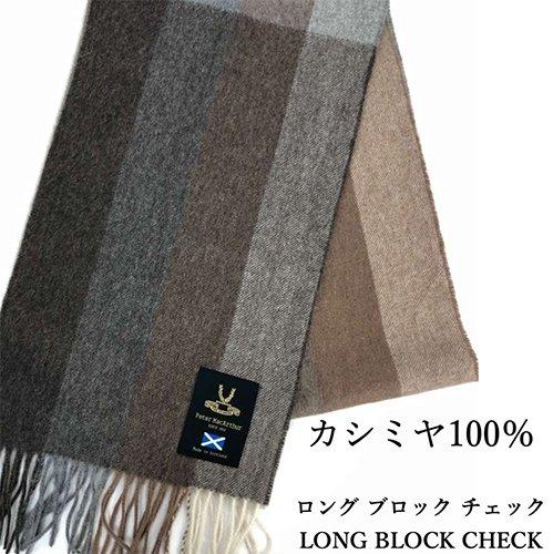 マフラー  Long block check ロングブロックチェック カシミヤ100%