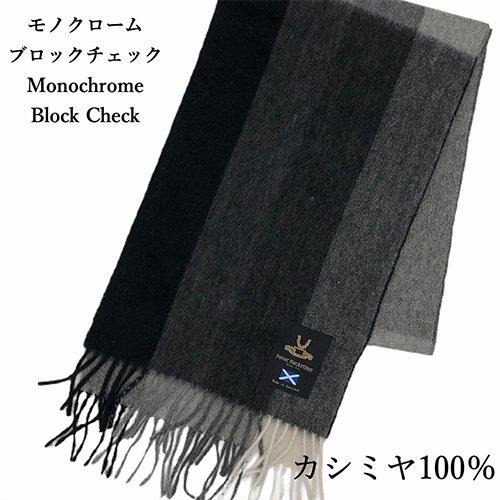 マフラー  Monochrome Block Check モノクロームブロックチェック カシミヤ100%