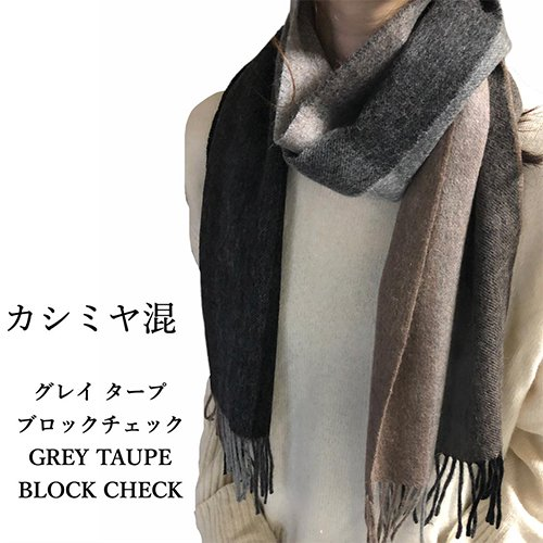 マフラー Grey Taupe BlockCheck グレイ タープブロックチェック カシミヤ混