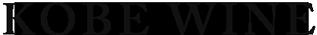 KOBE WINE-公式オンラインショップ-