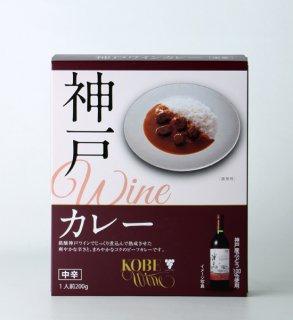 神戸ワインカレー・中辛