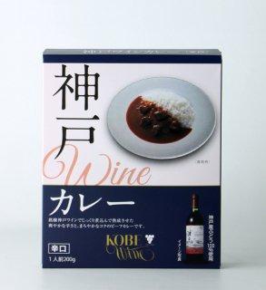 神戸ワインカレー・辛口
