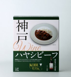 神戸ワイン ハヤシビーフ