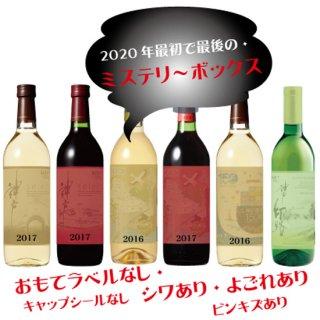 ミステリーボックス〜飲み比べ6本入り♪(送料込み価格)