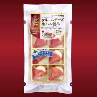 絶品!伍魚福のおつまみ・クリームチーズ生ハム包み-チルド便を必ずお選びくださいーご注文確定から5日後のお届けです。