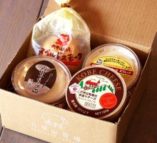 六甲山牧場の美味しいチーズ詰め合わせ(クール便料金は含まれています)