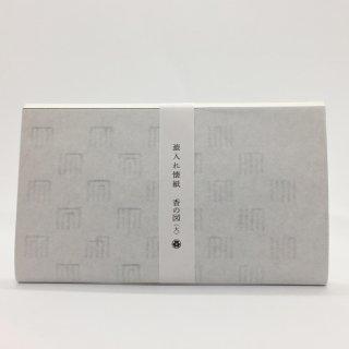 辻徳 漉入れ懐紙 香之図 大判サイズ(男性用)