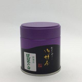 上林春松本店 抹茶 「琵琶の白」薄茶用20g