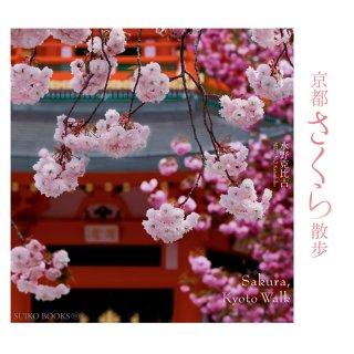 京都さくら散歩