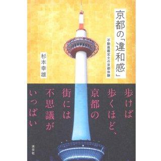 京都の「違和感」 不動産鑑定士の京都体験