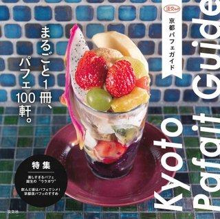 京都パフェガイド まるごと1冊、パフェ100軒。