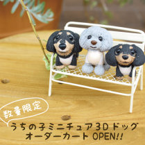 ★新タイプ登場★【数量限定】うちの子ミニチュア3Dドッグ/ひまカフェ